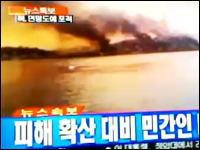 ニュース動画 北朝鮮軍と韓国軍との間で砲撃戦 住宅が炎上、韓国兵が負傷