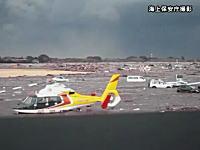 「もうだめだあ!全部だめ!」海上保安庁が公開した仙台基地の緊迫した交信と映像