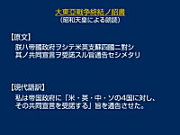 昭和天皇による終戦の玉音放送の解説。太平洋戦争の終結。歴史のお勉強