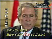 記者席に紛れていたイラク人からの奇襲を華麗にかわすブッシュ大統領