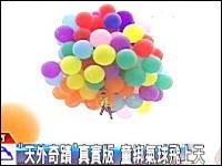 マジキチ。子供に風船を付けて飛ばしてしまう中国のイベント
