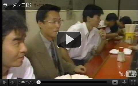 1992年頃のラーメン二郎 逸見さんが訪れて試食 「ラーメン一杯300円!」