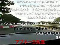駆け抜ける喜びwwwwこれは逮捕されろよ高速道路で200km/h以上出す女