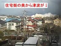今回の津波動画で一番怖いと思った映像。津波に気付いていない人たち。
