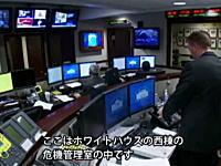 ホワイトハウスの内側。危機管理室を紹介するビデオ。これは理想の秘密基地