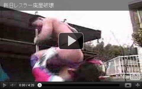 新日プロレスラーが生身の体で家を破壊!