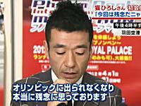 猫ひろしさんが会見を開く。「オリンピックに出られなくなり残念だ。」動画