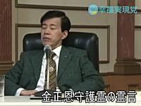 大川隆法「金正恩です」←タイトルで既に笑ったwww動画あり。もうネタかよ