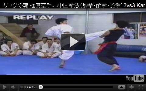 極真空手vs中国拳法 3対3スパーリング