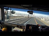 お仕事ビデオ。大型トレーラーの運転手になった気分になれる車載映像。