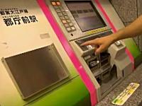 ジャパンで券売機のヘルプボタンを押したら本当に助けてくれた。海外の反応