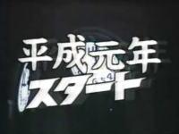 平成元年の始まり 昭和から平成へ移り変わる瞬間の映像 ぽっぽっぽっぽーん