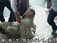 吉本興業【生活保護】への抗議集会でヤジを飛ばした老人に暴行を加える