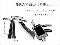 日本人の発明「仕込みアイホン」が海外サイトで取り上げられ大人気に。