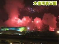 台北花博で張り切って花火を11万発も打ち上げるも煙でまったく見えず・・・。