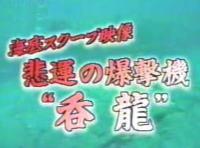 海底スクープ映像 悲運の爆撃機 呑龍
