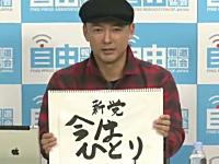 山本太郎氏が新党「今はひとり」を結成。自身の出馬も発表。記者会見動画