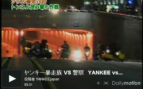 日本の暴走族が韓国に上陸 密着!厳戒下の一斉検挙
