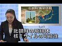 北朝鮮から日本に向けて核ミサイルが発射されたとしたら?(幸福実現党)