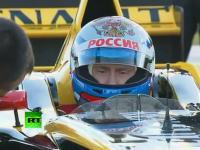 完璧超人プーチン首相がルノーF1マシンをドライブし240km/hに達するwww