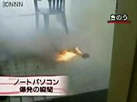 これはマジか?w韓国LG電子のノートパソコンが爆発する瞬間の映像