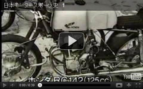日本モータースポーツの歴史 モタスポファン必見!