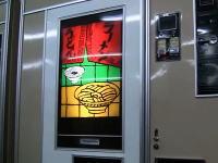 ラーメン自動販売機の内側を大公開 ラーメンがシュババババ!?