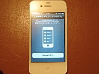 iPhone4SをiOS5.1にアップデートしたら不具合で永久ループになった動画。