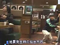 これが余震なのか・・・。地震発生時の仙台市内のファミリーレストランの様子