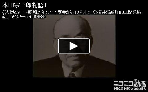 本田宗一郎物語 戦後のカリスマ経営者
