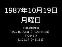 あの日、日本では何が起こったのか 1987ブラックマンデー暗黒の月曜日