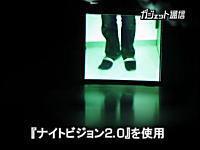 例の暗視ゴーグルで服がスケスケになる事が判明!検証してみたよー動画