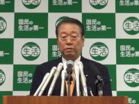 無罪が確定した小沢一郎の記者会見映像ノーカット版。国民の生活が第一