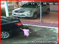 車の後ろで遊んでいた赤ちゃんがバックする車の下敷きになってしまう(@_@;)