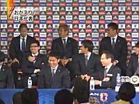 代表帰国記者会見 岡田監督がキラーパス出しまくりで会場を沸かすww