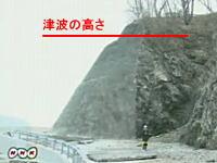 新たに見つかったこれまでで最大の津波の映像。津波の高さは20mを越える