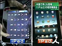 中国で「iPed」キタ━━━━(゚∀゚)━━━━!!!! お値段1万円以下でお買い得!