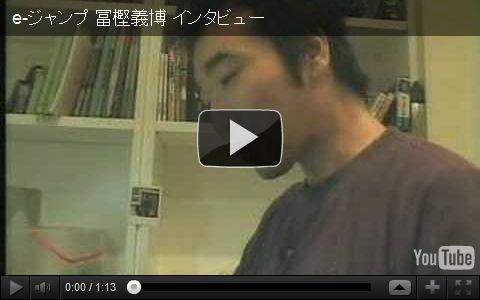堀井雄二、冨樫義博、島袋光年、森田まさのり インタビュー