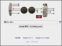 はてブで大話題。「もしGoogleでスピッツの曲を弾いたら」という動画が素敵