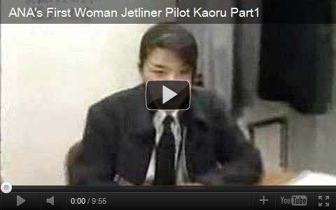 ANAパイロットへの道 パイロット国家試験に挑戦する女性のドキュメンタリー